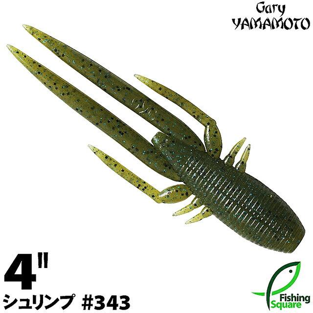 【ワーム】 ゲーリーヤマモト 4インチ シュリンプ 343 ウォーターメロンブルーギル 【ブラックバス用】