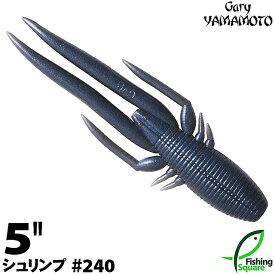 【ワーム】 ゲーリーヤマモト 5インチ シュリンプ 240 ナチュラルプローブルー 【ブラックバス用】