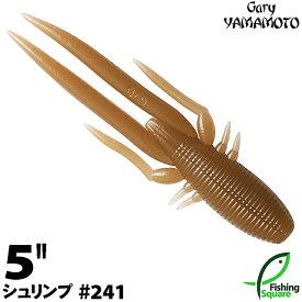 【ワーム】 ゲーリーヤマモト 5インチ シュリンプ 241 シナモン(ソリッド) 【ブラックバス用】