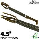 【ワーム】 ゲーリーヤマモト 4.5インチ フラスイマー 297 グリーンパンプキン/ブラックフレーク 【ブラックバス用】