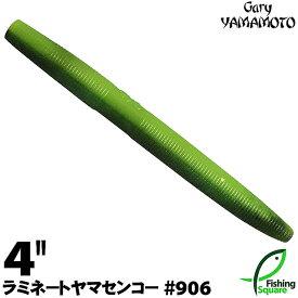 【ワーム】 ゲーリーヤマモト 4インチ ラミネート ヤマセンコー 906 ウォーターメロン/レモンラミネート 【ブラックバス用】