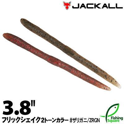 【ワーム】 ジャッカル フリックシェイク 3.8インチ 2トーンカラー ザリガニ (ZRGN) 【ブラックバス用】
