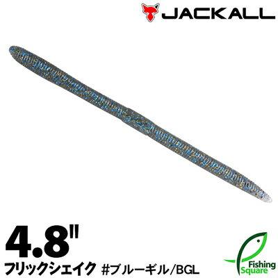 【ワーム】 ジャッカル フリックシェイク 4.8インチ ブルーギル (BGL) 【ブラックバス用】