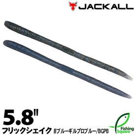 【ワーム】 ジャッカル フリックシェイク 5.8インチ ブルーギルプロブルー (BGPB) 【ブラックバス用】