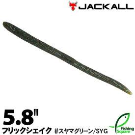 【ワーム】 ジャッカル フリックシェイク 5.8インチ スヤマグリーン (SYG) 【ブラックバス用】