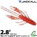 【ワーム】 ジャッカル ウェーバーシュリンプ SW クロダイVer. クリアーレッドフレーク (CRF) 2.8インチ