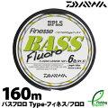 【ライン】DAIWABASSバスフロロType-フィネス(BASSFluoroType-Finesse)