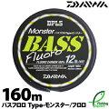 【ライン】DAIWABASSバスフロロType-モンスター(BASSFluoroType-Monster)