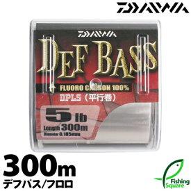 【ライン】 ダイワ (DAIWA) デフバス フロロ 300m 20lb. 25lb.(宅配便のみ) 【ブラックバス・メインライン(道糸)・フロロカーボンライン】