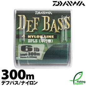 【ライン】 ダイワ (DAIWA) デフバス ナイロン 300m 20lb. 25lb.(宅配便のみ) 【ブラックバス・メインライン(道糸)・ナイロンライン】