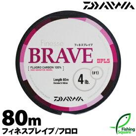 【ライン】 ダイワ (DAIWA) フィネスブレイブ 80m 7lb.〜10lb.【ブラックバス・メインライン(道糸)・フロロカーボンライン】