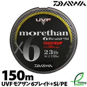 ダイワ SW UVF モアザン 6ブレイド+Si 150m 11lb.〜20lb.【シーバス・メインライン(道糸)・PEライン】