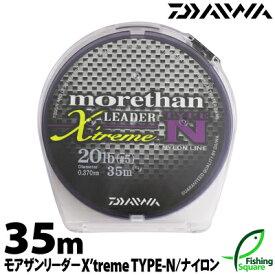 【ライン】 ダイワ (DAIWA) SW モアザンリーダー EX タイプN 35m 25lb.【シーバス・ナイロンライン・ショックリーダー】