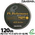 【ライン】DAIWABASSPEパフォーマンス8ブレイド+Si(120m巻)(PEPerformance8Braid+Si)