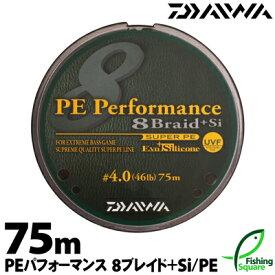 【ライン】 ダイワ (DAIWA) PE パフォーマンス 8ブレイド+Si (75m巻)36lb.【ブラックバス・メインライン(道糸)・PEライン】