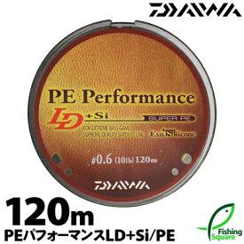 【ライン】 ダイワ (DAIWA) PEパフォーマンスLD+Si 120m 6lb.〜8lb.(PE Performance LD+Si【ブラックバス・BASS・メインライン(道糸)・PEライン】