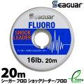 シーガー(Seaguar)シーガーフロロショックリーダー20m