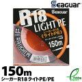 シーガー(Seaguar)シーガーR18ライトPE150m