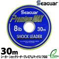 クレハ・シーガー(Seaguar)シーガーショックリーダープレミアムマックス30m・20m