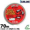 【ライン】サンライン(SUNLINE)バススーパーPEライン70m