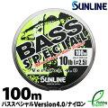 【ライン】サンライン(SUNLINE)バススペシャルVersion4.0100m