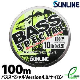 【ライン】 サンライン (SUNLINE) バススペシャル Version 4.0 100m 4lb.〜20lb.【ブラックバス・メインライン(道糸)・ナイロンライン】