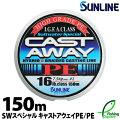 【ライン】サンライン(SUNLINE)ソルトウォータースペシャルキャストアウェイPE150m