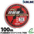 【ライン】サンライン(SUNLINE)FC琵琶湖ガイドスペシャル100m