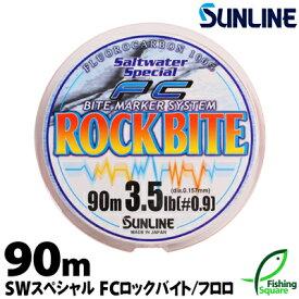 【ライン】 サンライン (SUNLINE) ソルトウォータースペシャル FCロックバイト 90m 0.8lb.〜8lb.【ソルトウォーター・メインライン(道糸)・フロロカーボンライン】