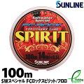 【ライン】サンライン(SUNLINE)ソルトウォータースペシャルFCロックスピリット100m