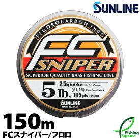 【ライン】 サンライン (SUNLINE) FCスナイパー 150m 2lb.〜4.5lb.【ブラックバス・メインライン(道糸)・フロロカーボンライン】