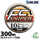 【ライン】 サンライン (SUNLINE) FCスナイパー 300m 30lb.(宅配便のみ) 【ブラックバス・メインライン(道糸)・フロロカーボンライン】