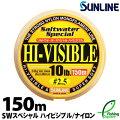 【ライン】サンライン(SUNLINE)ソルトウォータースペシャルハイビジブル150m