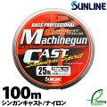 【ライン】サンライン(SUNLINE)マシンガンキャスト100m