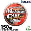【ライン】サンライン(SUNLINE)マシンガンキャスト150m