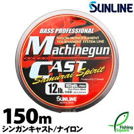 【ライン】 サンライン (SUNLINE) マシンガンキャスト 150m 4.5lb.〜12lb. 【ブラックバス・メインライン(道糸)・ナイロンライン】