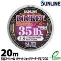 【ライン】サンライン(SUNLINE)ソルトウォータースペシャルポケットショックリーダーFC20m