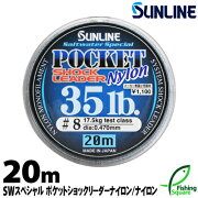 【ライン】サンライン(SUNLINE)ソルトウォータースペシャルポケットショックリーダーナイロン20m