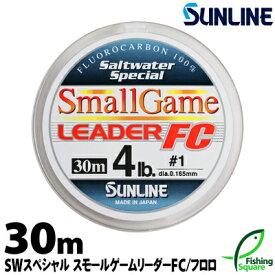 【ライン】 サンライン (SUNLINE) ソルトウォータースペシャル・スモールゲームリーダーFC 30m 3lb.〜6lb.【ロックフィッシュ・アジ・リーダー・フロロカーボンライン】