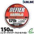 【ライン】サンライン(SUNLINE)シューター・デファイアーアルミーロ150m