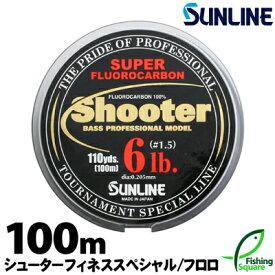 【ライン】 サンライン (SUNLINE) シューター フィネススペシャル 100m 5lb.【ブラックバス・メインライン(道糸)・フロロカーボンライン】