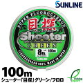 【ライン】サンライン(SUNLINE)シューター「目探」グリーン100m