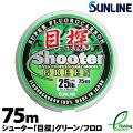 【ライン】サンライン(SUNLINE)シューター「目探」グリーン75m