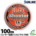 【ライン】サンライン(SUNLINE)シューター「目探」インビジブル100m