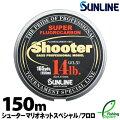 【ライン】サンライン(SUNLINE)シューターマリオネットスペシャル150m