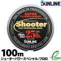 【ライン】サンライン(SUNLINE)シューター・パワースペシャル100m