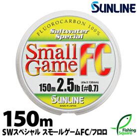【ライン】 サンライン (SUNLINE) ソルトウォータースペシャル・スモールゲームFC 150m 1lb.〜4lb.【ロックフィッシュ・アジ・メインライン(道糸)・フロロカーボンライン】
