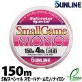 【ライン】サンライン(SUNLINE)ソルトウォータースペシャル・スモールゲームモノ150m