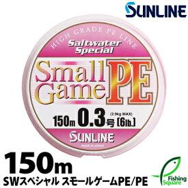 【ライン】 サンライン (SUNLINE) ソルトウォータースペシャル・スモールゲームPE 150m 6lb.【ロックフィッシュ・アジ・メインライン(道糸)・PEライン】