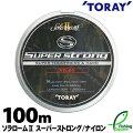 【ライン】東レ(TORAY)ソラロームIIスーパーストロング100m(SolaroamSUPERStrong)